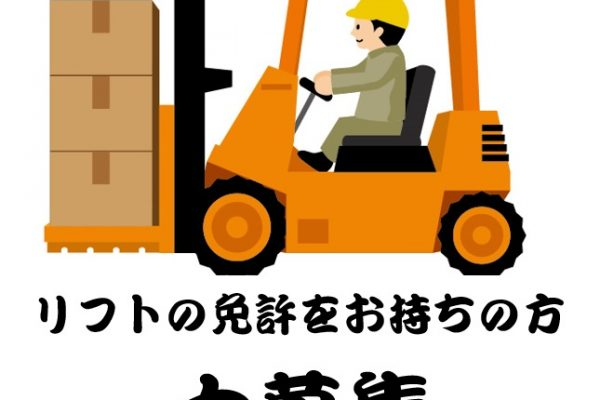 \大手の工場☆倉庫内でのリフト業務!高時給で稼げる職場です☆/ イメージ