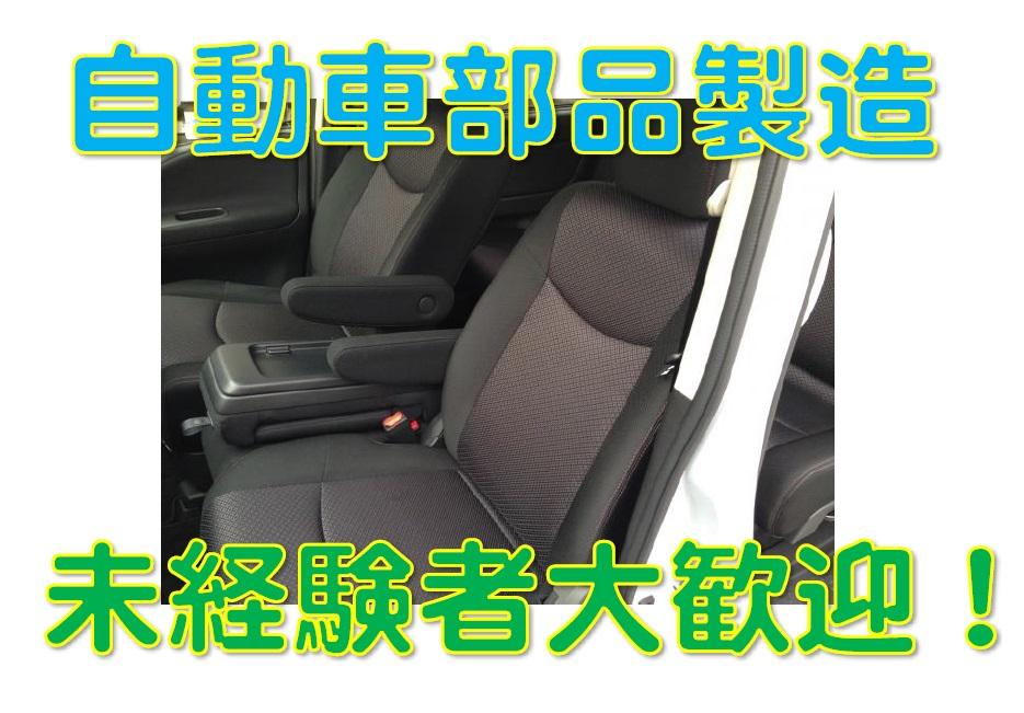 \高級車のシートカバーを作るお仕事☆20~40代の男女活躍中!/ イメージ