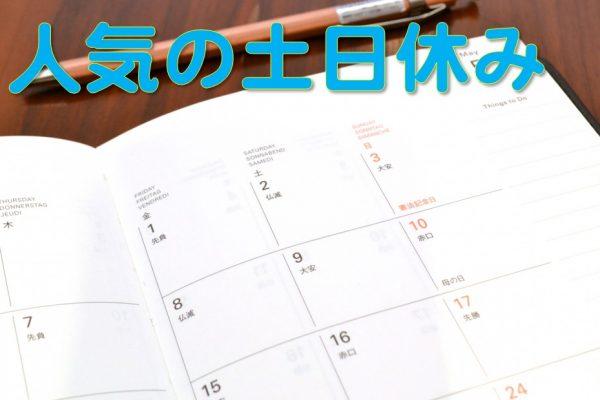 交替制・土日祝休みでガッツリ稼ごう!鹿島市での医薬品製造業務☆ イメージ