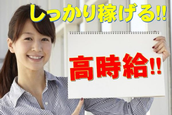 【佐賀市】高時給1100円でガッツリ稼ぎましょう☆勤務日数・時間の相談可能☆ イメージ