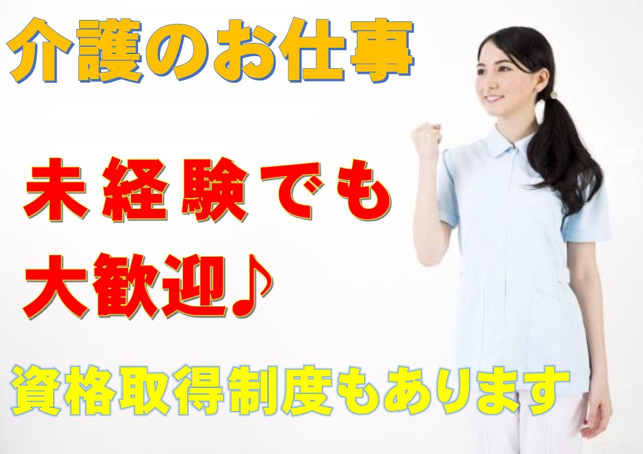 【正社員】腰を据えて長く働く!昇給制度も充実の介護業務☆ イメージ