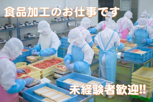 ◆未経験でも活躍できます!有名ブランド食品の加工業務◆ イメージ