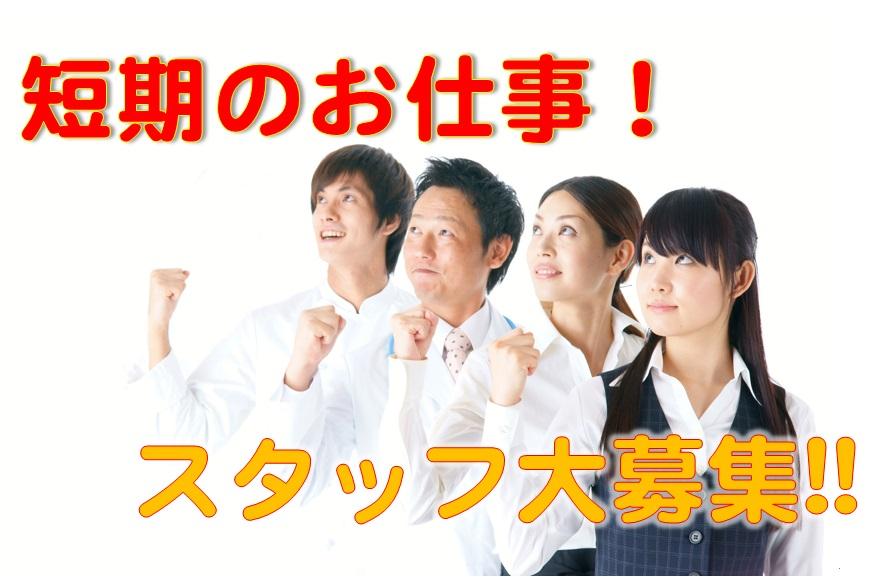 ◆杵島郡江北町◆シンプル作業ではじめてさんも安心♪短期業務なので久々の仕事復帰の方にもピッタリです◎ イメージ