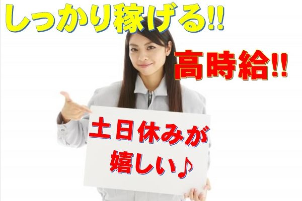☆小糸九州で働く☆月収30万以上可能な自動車部品製造☆お友達と一緒に応募で5万円getのチャンス! イメージ