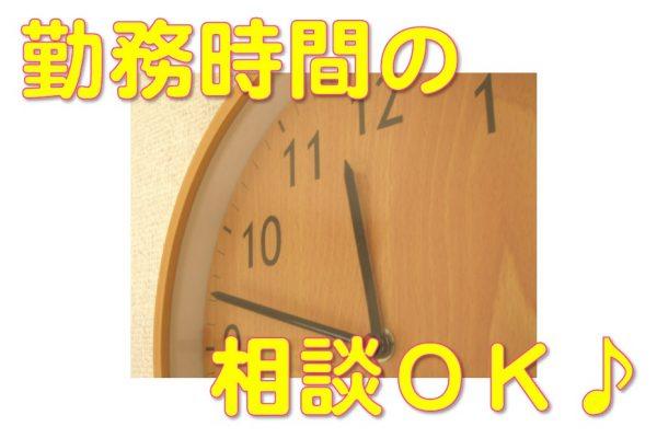 夕方からの時間を有効活用可能◎18時からの倉庫内作業 イメージ