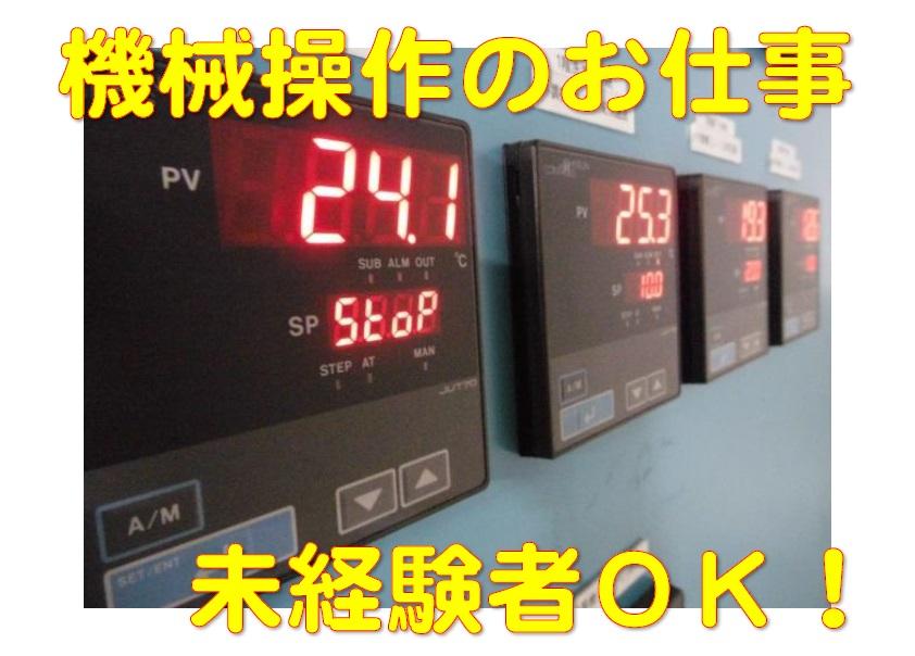 16時まで勤務で夕方からの時間を有効に使える♪お子様の帰宅時間にも間に合うシンプル機械操作 イメージ