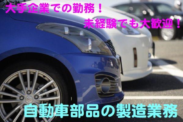 がっつり稼ぎたい方にオススメ!!!月収22万円以上可能なチームで作るシートの製造 イメージ