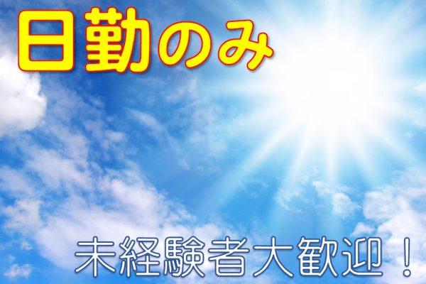 ワークライフバランス重視の方に特にオススメ♪日勤&土日休みで嬉しいデスクワーク☆ イメージ