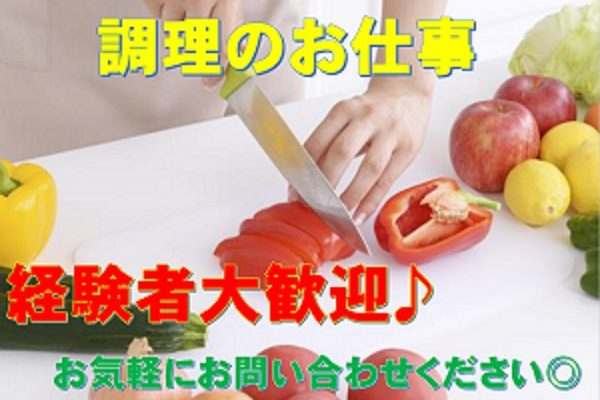 ◆職業紹介◆直接雇用で安定した職に就こう!◆調理師さん大募集!!◆ イメージ