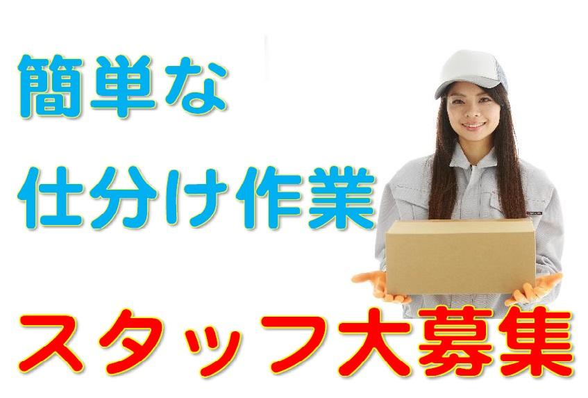 ◆毎年人気のお仕事◆食品工場での完成品の検品など◆7月~12月までの期間限定◆ イメージ