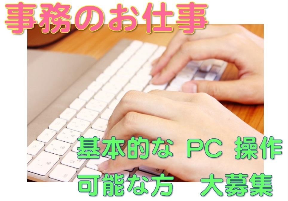 資格がなくてもOK!基本的なパソコン操作が出来る方必見☆人気のオフィスワーク イメージ