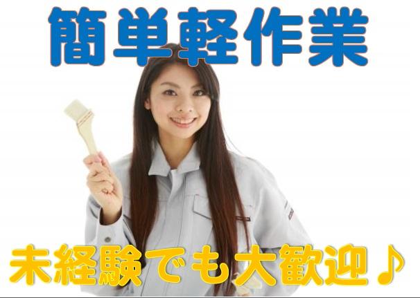 \武雄市でのもくもく軽作業☆日曜休みで週末はのんびり♪未経験歓迎☆/ イメージ