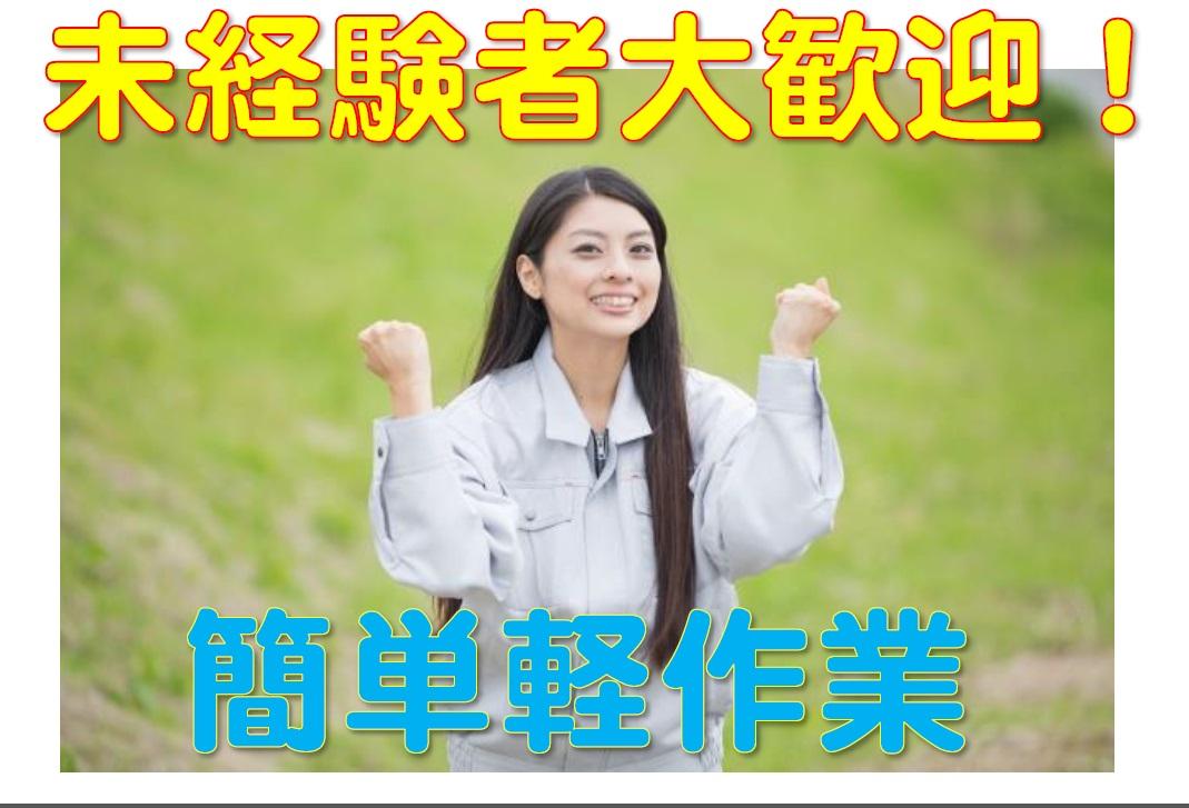 ◆先輩の手厚いフォローが嬉しい♪◆和気あいあいとした職場で楽しくお仕事しませんか♪◆ イメージ