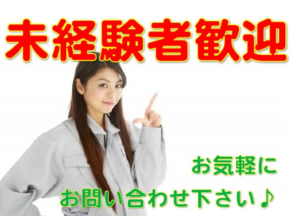 ☆男女活躍中☆あの大手食品会社で働くチャンス♪有名コンビニ商品など☆ イメージ