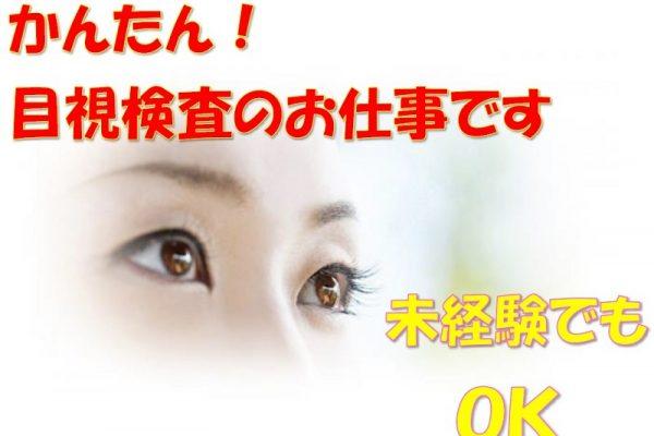 \佐世保市でのお仕事☆高時給&日勤で女性に人気の職場です!部品の目視検査業務/ イメージ