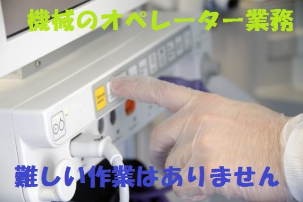がっつり稼ぎたい方にお勧め!電子部品の機械オペレーター業務 イメージ
