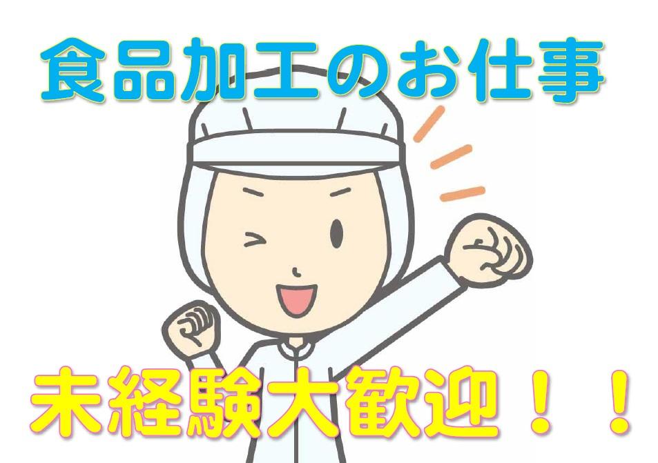 【伊万里市の企業です☆】交代制の食品製造業務☆もくもくライン作業がしたい方に♪ イメージ
