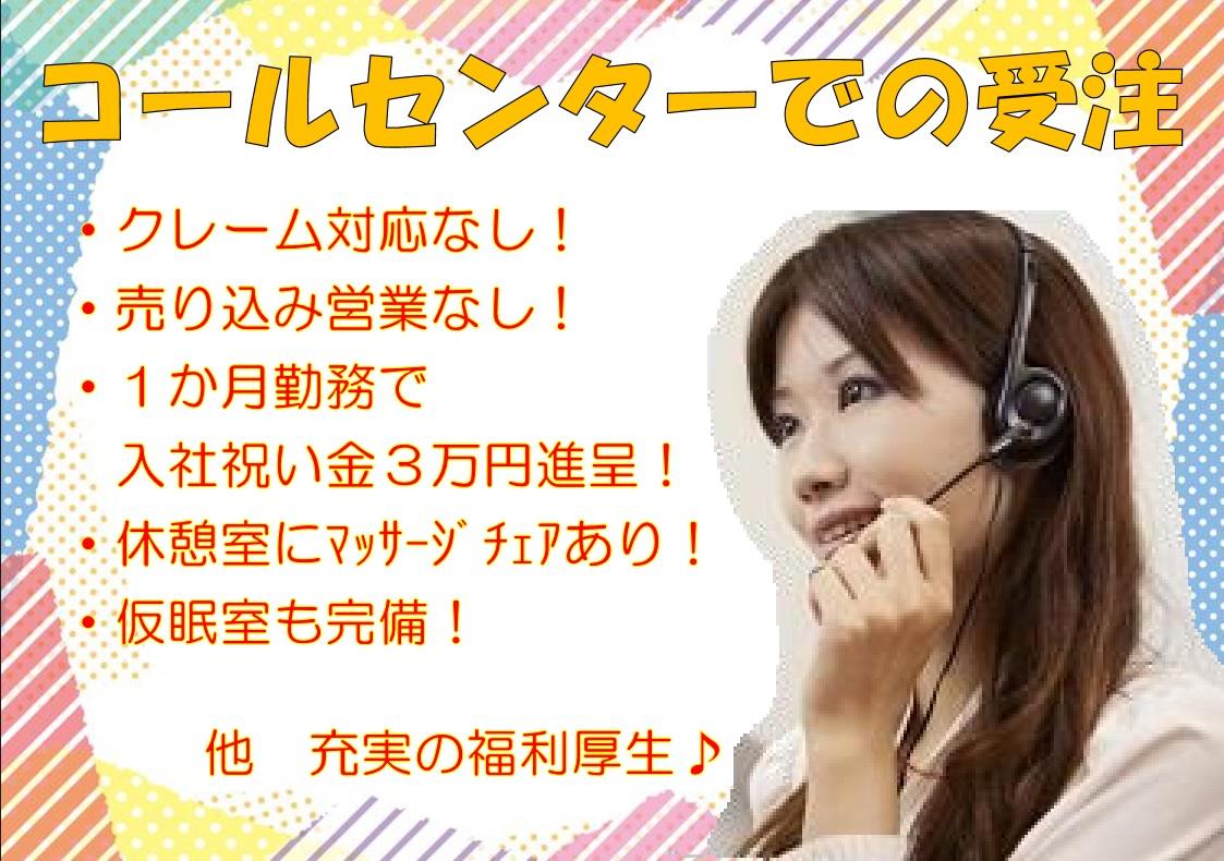 売込み営業なし☆都合のいい時間帯を選べるコールセンター業務☆ イメージ