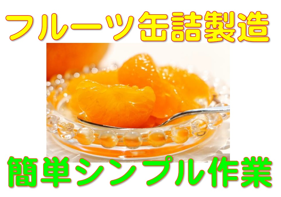 柑橘系の爽やかな匂いが溢れる職場です☆女性に人気の製造工場内勤務☆ イメージ