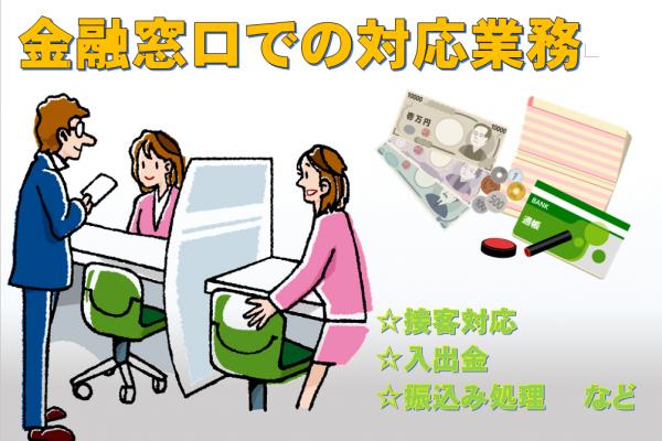 ◆高時給1000円で月収15.7万円以上可能◆金融窓口業務の経験のある方大歓迎◆ イメージ