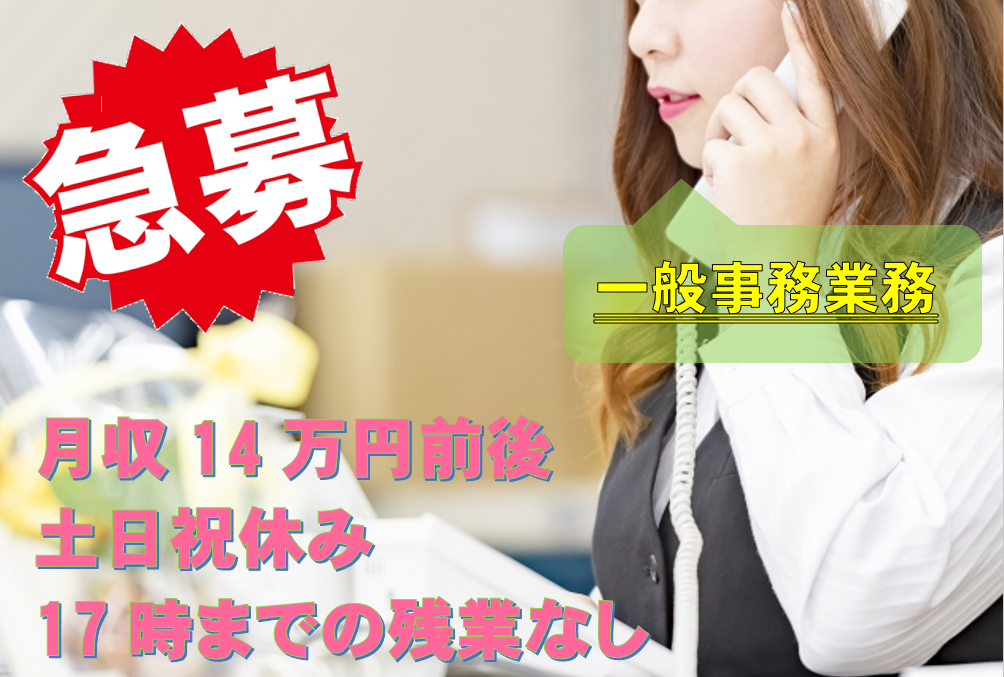 【17時までの残業なし!】佐賀駅近くで通勤ラクラク♪土日祝休みの事務業務☆ イメージ