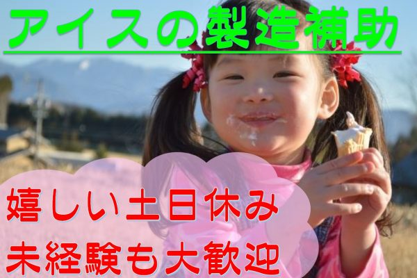 大手食品工場でのお仕事\未経験でも大歓迎/これからの季節にピッタリのアイス製造 イメージ
