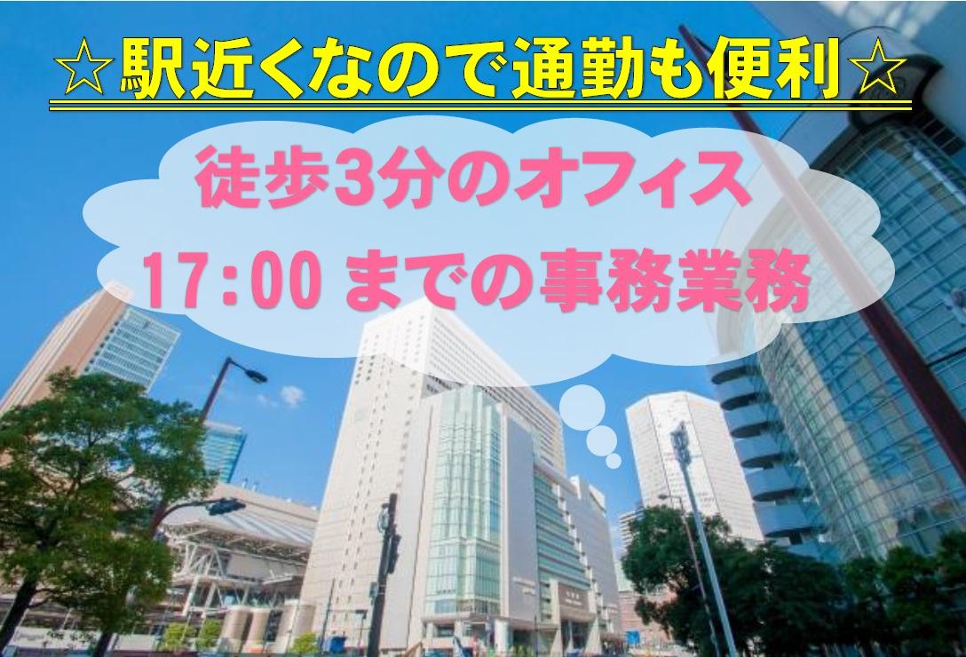 ◆長期業務で安定して働ける◆佐賀駅近くで一般事務のお仕事◆土日祝休み◆ イメージ