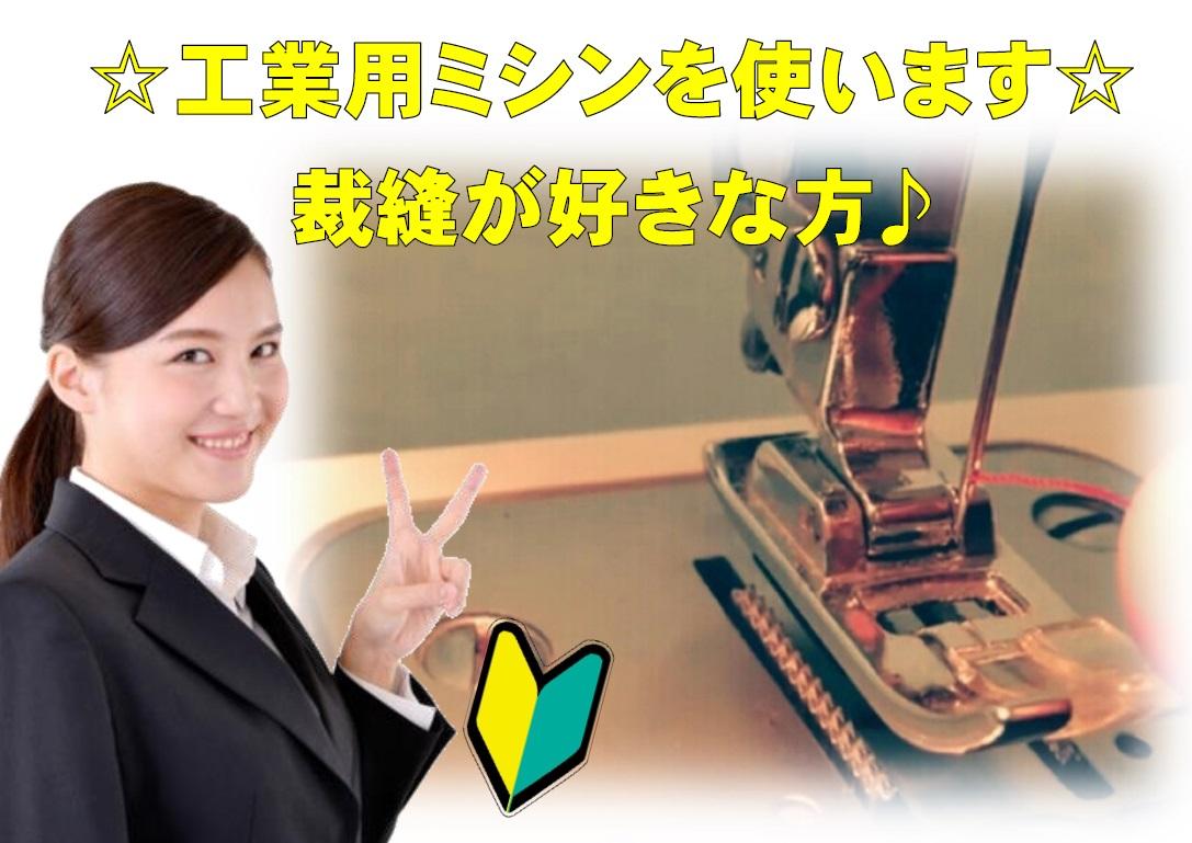 ☆男女共に活躍中の縫製作業☆冷暖房完備の職場で快適にお仕事できます♪☆ イメージ