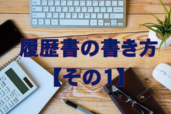 【履歴書】の書き方について学びましょう♪【その1】 イメージ