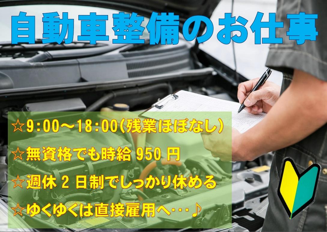 ☆ゆくゆくは直接雇用も可能☆車の整備など男性が活躍中の職場です☆ イメージ