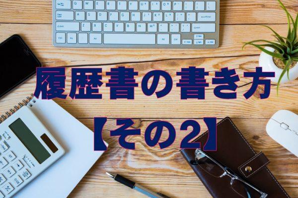 【履歴書】の書き方について学びましょう♪【その2】 イメージ
