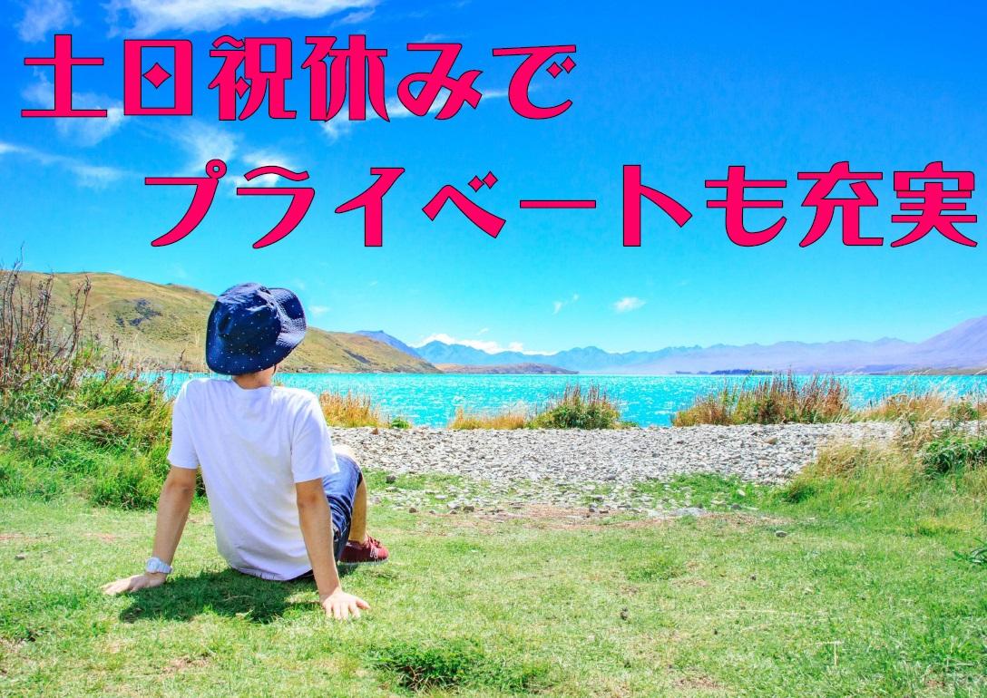 ◆土日祝休みでプライベートも充実☆◆17:30までの日勤で男性人気の軽作業☆◆ イメージ