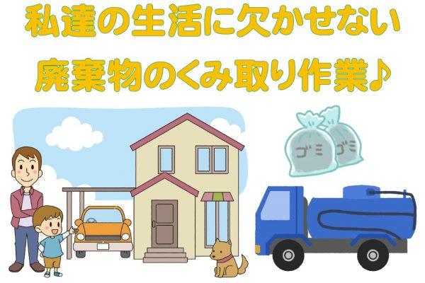 ☆様々な資格の取得をフォローします☆地元の方大歓迎の廃棄物のくみ取り業務☆ イメージ