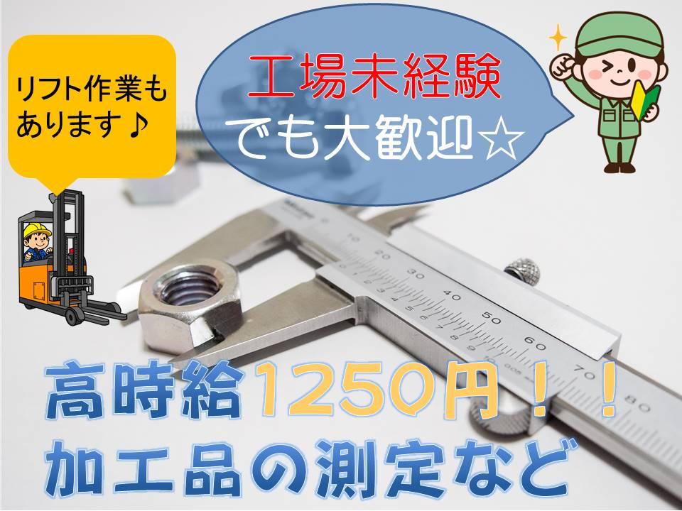 専用器具を利用しての測定作業◆リフト免許をお持ちの方大歓迎◆ イメージ