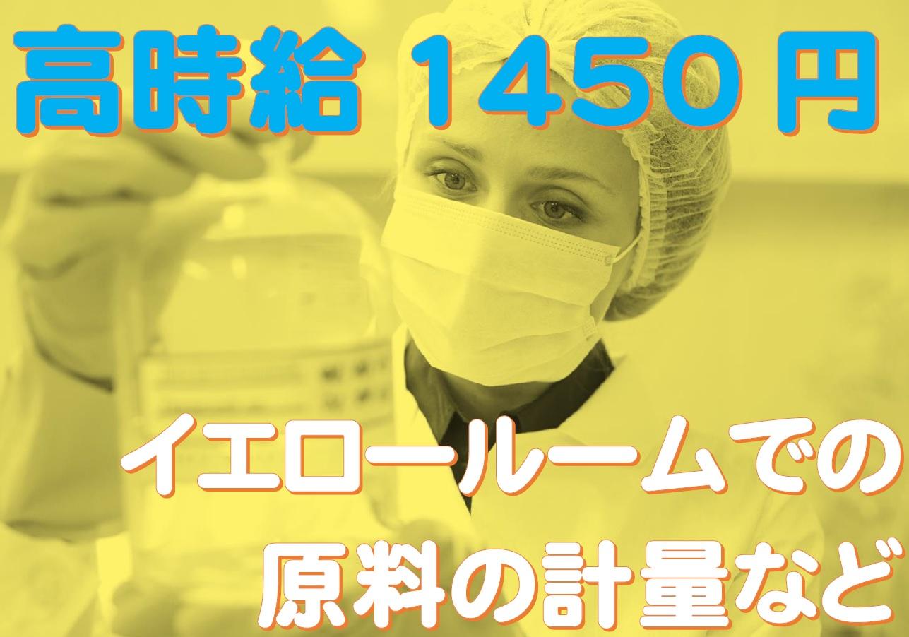 高時給1450円でしっかり稼げる!離職率も低く働きやすい薬品製造補助業務 イメージ