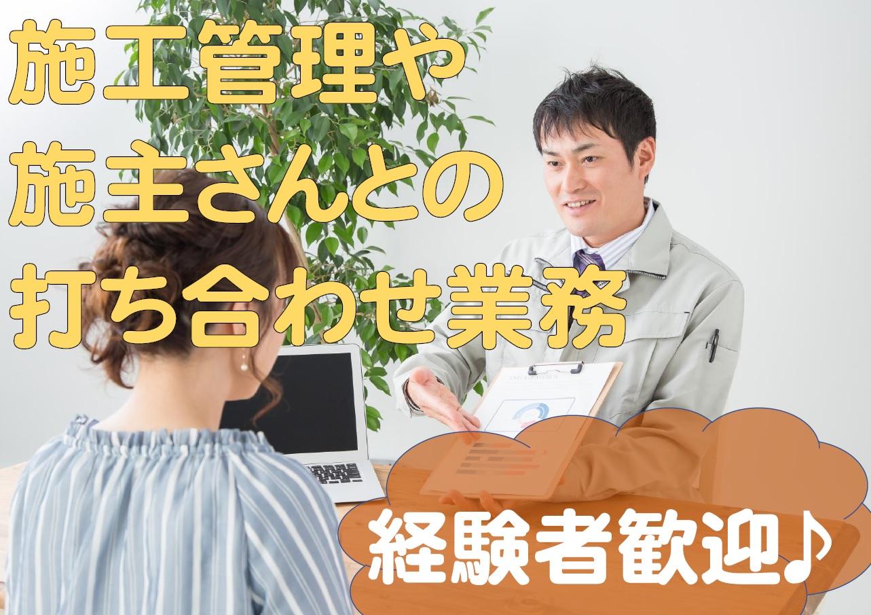 長期安定で腰を据えて働く!◆急成長を遂げている会社での施工管理業務◆ イメージ
