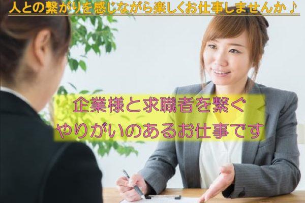 \人材にお困りの企業様と仕事をお探しの求職者の方を繋げるお仕事です/ イメージ