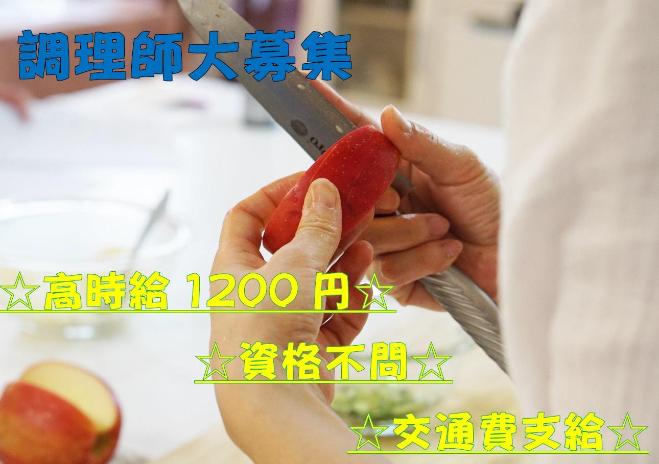 ☆仕出し屋さんでの調理業務☆月収21万円以上可能☆日勤のみで稼ぎたい若手の方も大歓迎です☆ イメージ