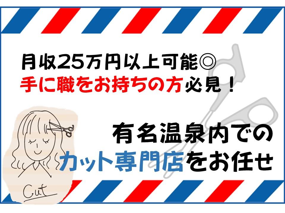 1000円カットで人気のお店!アットホームな雰囲気の職場で快適にお仕事しませんか☆ イメージ