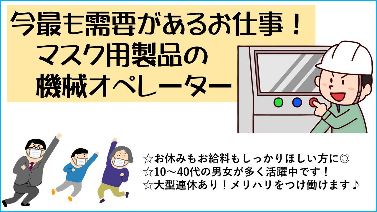 *簡単!軽い!綺麗!*な職場で快適にお仕事しませんか☆交代制でがっつり稼げるフィルターシート製造 イメージ