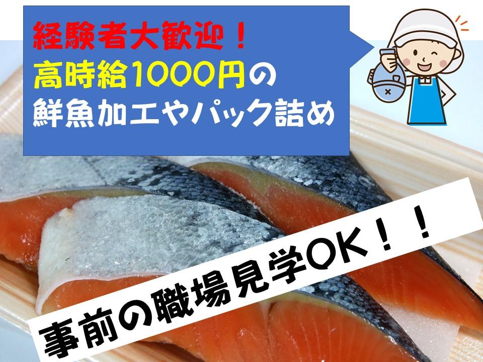◇◆◆◇鮮魚コーナーでの就業経験がある方大歓迎◇◆◆◇高時給1000円のお仕事です!! イメージ