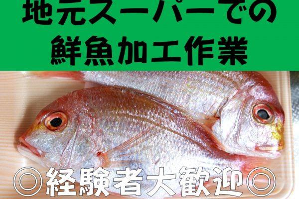 \魚をさばいたりパック詰めするシンプル作業/8時から勤務です☆ イメージ