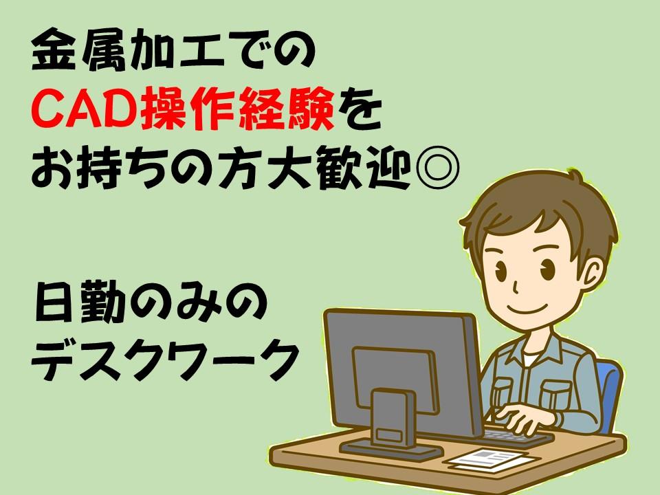PC操作やCAD操作可能な方大歓迎!正社員求人お探しの方必見のお仕事です◎ イメージ