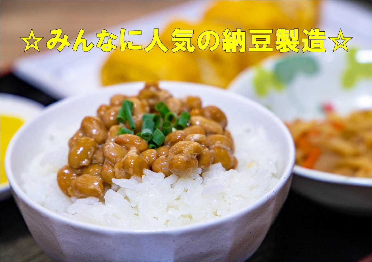 \平日お休みは意外と嬉しい♪みんなに大人気!納豆の製造業務☆未経験者も大歓迎です/ イメージ